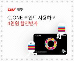 CGV극장별+[대구]CJONE 포인트 사용하고 4천원 할인받자!