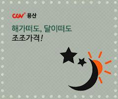 CGV극장별+[용산]해가떠도, 달이떠도 조조가격