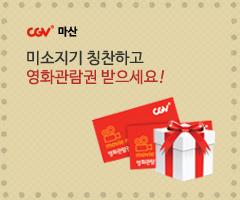 CGV극장별+[CGV마산] 미소지기 칭찬이벤트