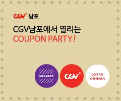 CGV극장별+[CGV남포] 쿠폰 파티