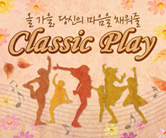 CGV CULTURE PLAY [Classsic...