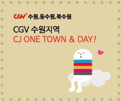 CGV극장별+CGV 수원지역 CJ ONE TOWN 프로모션