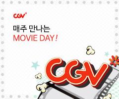 CGV극장별+매주 만나는 MOVIE DAY!