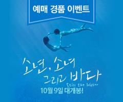 <소년,소녀 그리고 바다> 예매 경품 이벤트
