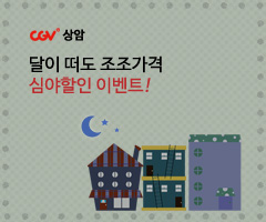 CGV극장별+[상암] 달이떠도 조조가격!