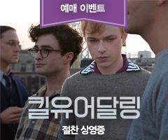 <킬 유어 달링> 예매 이벤트