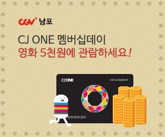 CGV극장별+[CGV남포] 11월 한달은 멤버십데이!