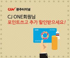 CGV극장별+[CGV광주터미널] CJ ONE 1,000포인트 사용하면 2,000원 추가할인!