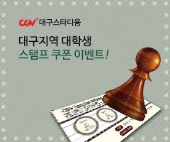 CGV극장별+[CGV대구스타디움]대구지역 대학생 스탬프 쿠폰 이벤트!