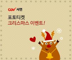 CGV극장별+[CGV서면] 포토티켓 크리스마스 이벤트!
