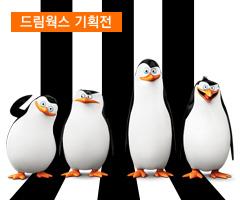 영화/예매+<마다가스카의 펭귄> 개봉 기념 드림웍스 기획전