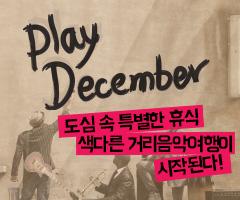 CGV���ǵ� play december!