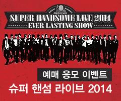 10�ֳ� SUPER HANDSOME LIVE...