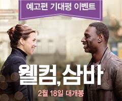 <웰컴,삼바> 힐링공감 기대평 이벤트