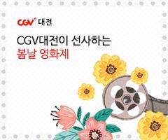 CGV극장별+[CGV대전] 봄날 영화제