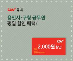 CGV극장별+[CGV동백] 용인시·구청 공무원 평일 할인 안내