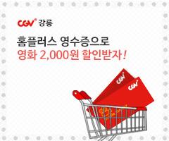 CGV극장별+[CGV강릉] 홈플러스 3만원 이상 영수증 할인 이벤트