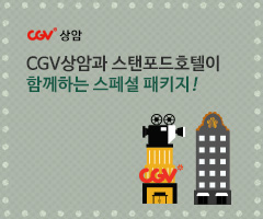 CGV극장별+[CGV상암] CGV상암과 스탠포드호텔이 함께하는 스페셜 패키지!