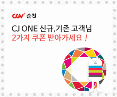 CGV극장별+[CGV순천] CJ ONE하고 쿠폰팩 받으세요!