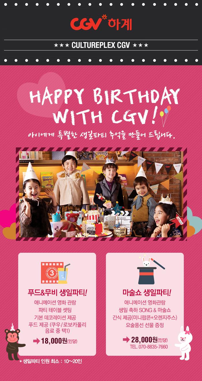 CGV극장별 [CGV하계] 생일파티 이벤트!