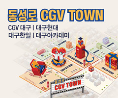 CGV극장별+15년도 동성로 타운