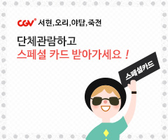 CGV극장별+[CGV서현,오리,야탑,죽전] 단체 관람 이벤트!
