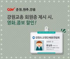 CGV극장별+[CGV춘천,원주,강릉] 강원교총 회원증 보여주고 영화,콤보 할인받자!