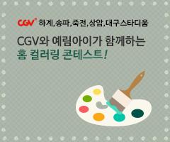 CGV극장별+[CGV하계,송파,죽전,상암,대구스타디움] 홈 컬러링 콘테스트!