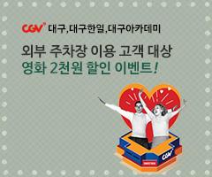 CGV극장별+[동성로 CGV TOWN] 외부 주차장 이용 고객 대상 영화 2천원 할인 이벤트