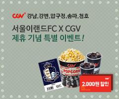 CGV극장별+[CGV강남] 서울이랜드FC와 CGV가 함께하는 제휴 기념 특별 이벤트!