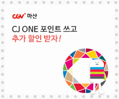 CGV극장별+[CGV마산] CJ ONE 포인트쓰고 추가 할인 받자!
