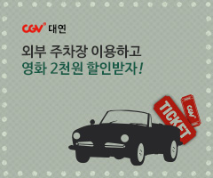 CGV극장별+[CGV대연] 외부 주차장 이용시 영화 2천원 할인!