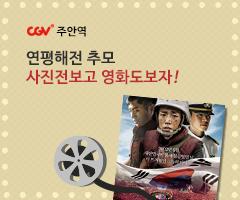 CGV극장별+[CGV주안역] 연평해전 추모 사진전 보고 영화도 보자!
