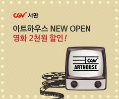 CGV극장별+[CGV서면] 아트하우스 오픈할인 이벤트 !
