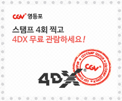 CGV극장별+[CGV영등포] 4DX STAMP COUPON 이벤트!
