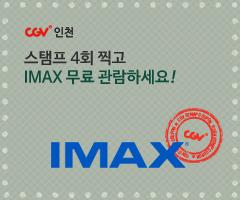 CGV극장별+[CGV인천] IMAX STAMP COUPON EVENT!