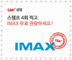 CGV극장별+[CGV상암] IMAX STAMP COUPON EVENT!