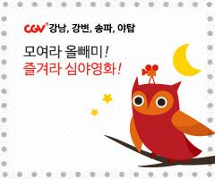 CGV극장별+모여라 올빼미! 즐겨라 심야영화!