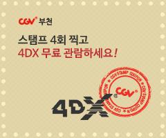 CGV극장별+[CGV부천] 4DX STAMP COUPON EVENT!