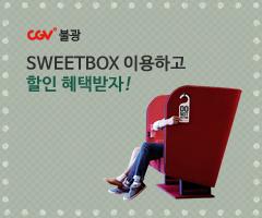 CGV극장별+[CGV불광] SWEETBOX STAMP COUPON EVENT!