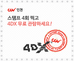 CGV극장별+[CGV인천] 4DX STAMP COUPON EVENT!