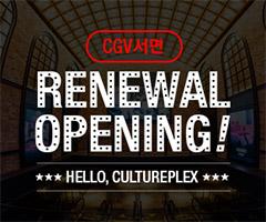 CGV극장별+CGV서면 RENEWAL OPENING!