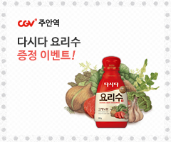 CGV극장별+[CGV주안역] 다시다 요리수 증정 이벤트!