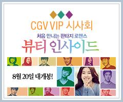 <��Ƽ �λ��̵�> CGV VIP ��...