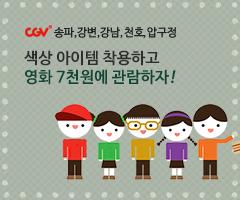 CGV극장별+[CGV송파,강변,강남,천호,압구정] 8,2,9,5,3호선 색깔따라 모여라!