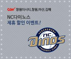 CGV극장별+[CGV창원더시티,창원,마산,김해] NC다이노스 제휴 할인 이벤트!