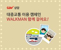 CGV극장별+[CGV상암]WALKMAN 대중교통 이용 이벤트!
