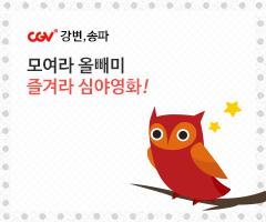 CGV극장별+[CGV강변,송파] 모여라 올빼미! 즐겨라 심야영화!