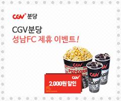 CGV극장별+[CGV서현,야탑,오리,죽전,판교]  성남FC 제휴 이벤트!