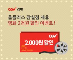 CGV극장별+[CGV강변] 홈플러스 잠실점 제휴 이벤트!